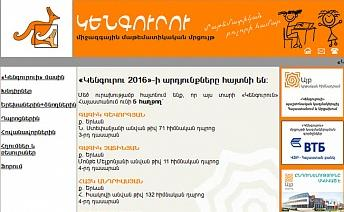 """Конкурс """"Кенгуру"""" зарегистрировал рекордное число армянских призеров"""