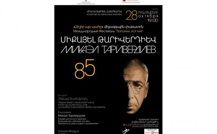 Музыка Таривердиева в Ереване и Степанакерте