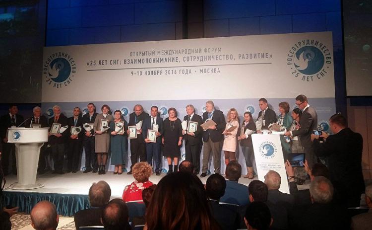 Международный форум «25 лет СНГ: взаимопонимание, сотрудничество, развитие»