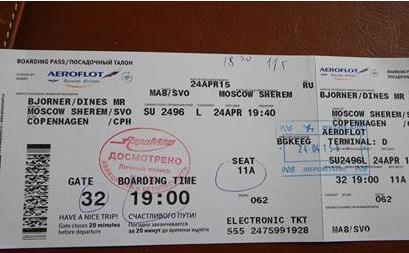 В соцсетях появился опасный вирус, маскирующийся под розыгрыш билетов