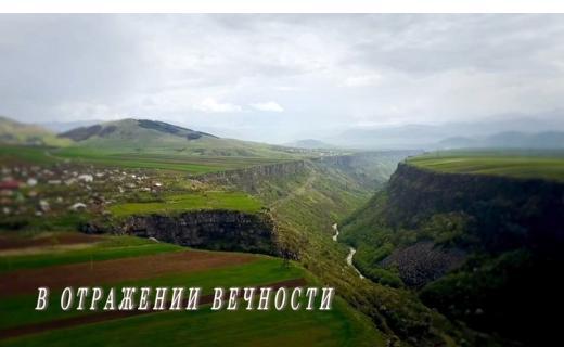 Картинки по запросу Армения : В отражении Вечности