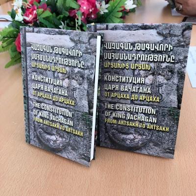 ОТ АРЦАХА ДО АРЦАХА: Конституции царя Вачагана Благочестивого1530 лет
