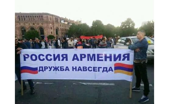 Россия Армения дружба навека